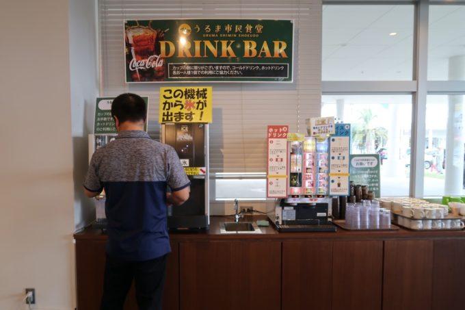 「うるま市民食堂」のドリンクバー