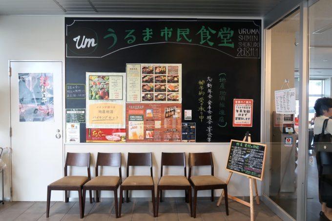 「うるま市民食堂」の入り口にあるボード