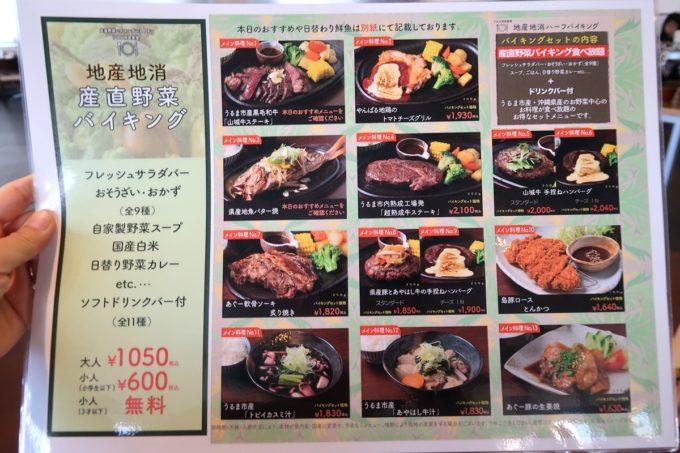 「うるま市民食堂」のメニュー表