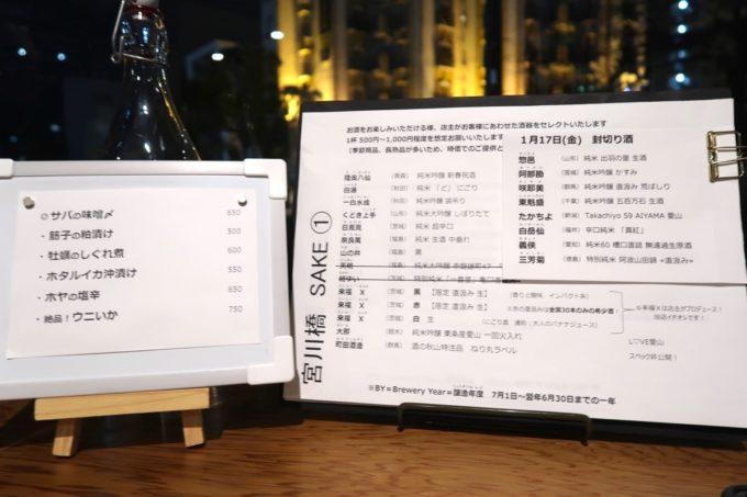 横浜「be Rock 宮川橋店」この日の日本酒メニューとおつまみメニュ
