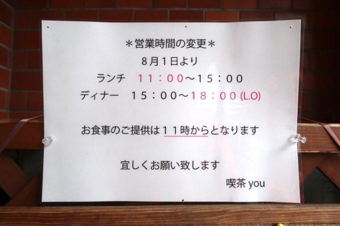 東銀座の歌舞伎座横にある「喫茶YOU」の営業時間