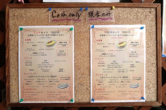 東銀座「喫茶YOU」のメニュー表