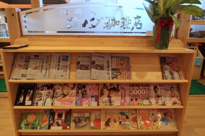 宜野湾「コメダ珈琲店 沖縄宜野湾宇地泊店」入り口付近にあった雑誌・新聞などは自由に読める