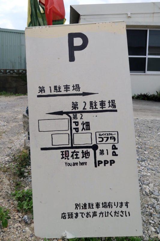 読谷「スパイスカレーコフタ」駐車場の案内看板