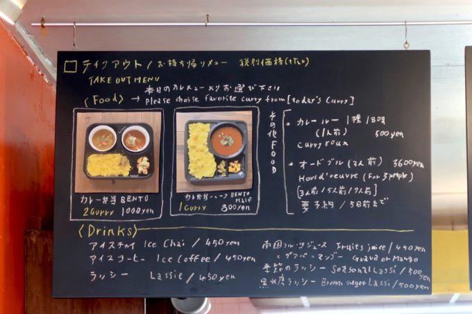 読谷「スパイスカレーコフタ」テイクアウトのカレーメニュー