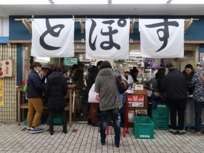 横浜・野毛「大衆食堂2.0 とぽす」の外観