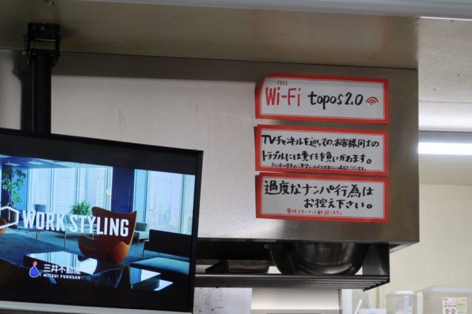 横浜・野毛「大衆食堂2.0 とぽす」壁に貼られたWi-Fiとナンパ禁止の張り紙