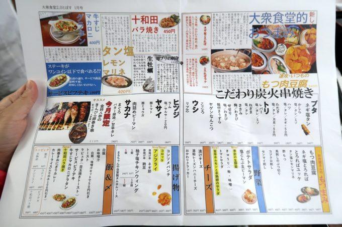 横浜・野毛「大衆食堂2.0 とぽす」のおつまみメニュー