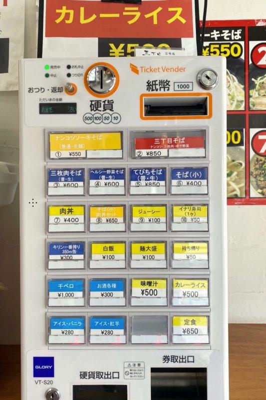 那覇・久茂地「三丁目そば 2号店」も券売機で食券を購入する