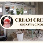 宜野座「Cream Cream(クリームクリーム)」のメインビジュアル