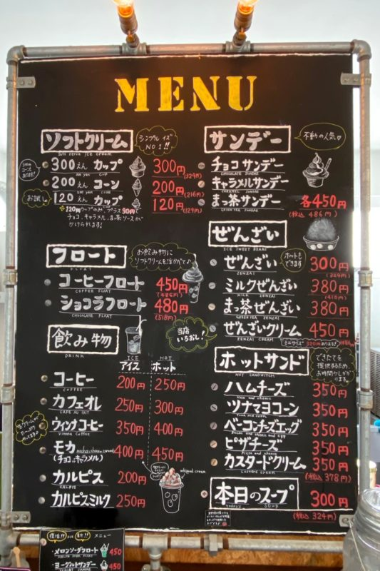 宜野座「Cream Cream(クリームクリーム)」のメニュー表(ソフトクリーム、フロート、ぜんざい、飲み物、サンデー、ホットサンド)