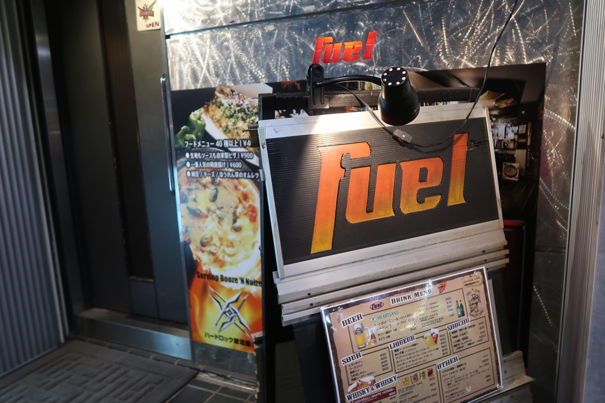 川崎「ハードロック居酒屋Fuel(フュエル)」の看板