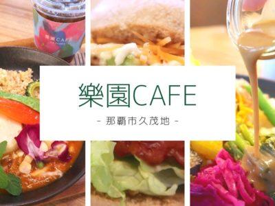 那覇市久茂地のデパートリウボウ2階「楽園カフェ(樂園CAFE)」のメインビジュアル