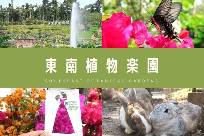 沖縄「東南植物楽園」のメインビジュアル