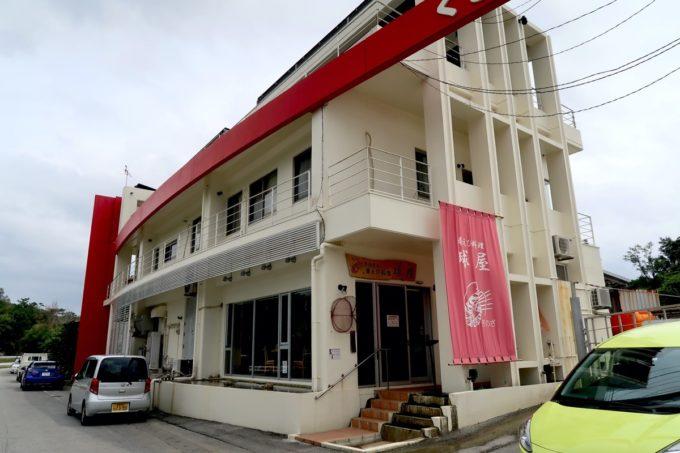 沖縄県宜野座村「車えびレストラン 球屋」の外観