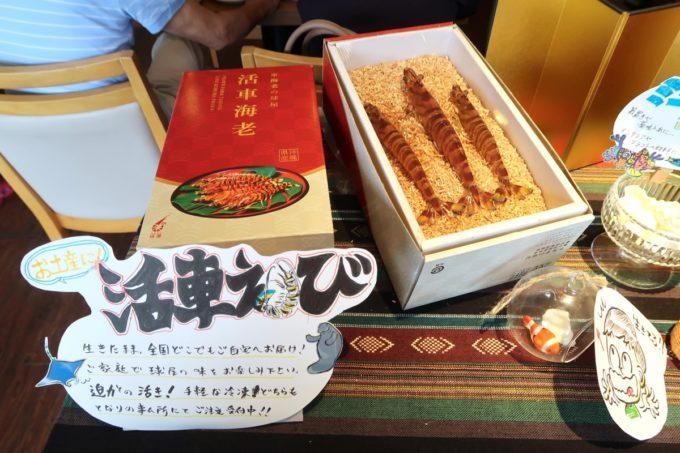 沖縄県宜野座村「車えびレストラン 球屋」では全国に活車えびを発送できる。