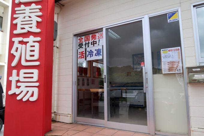沖縄県宜野座村「車えびレストラン 球屋」の隣にある販売所