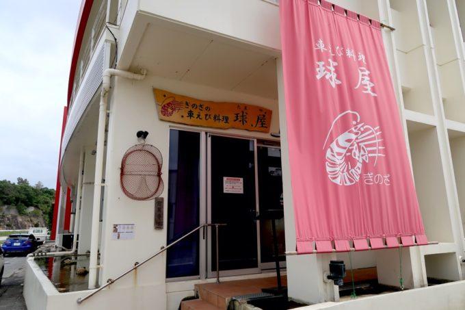 沖縄県宜野座村「車えびレストラン 球屋」の入り口