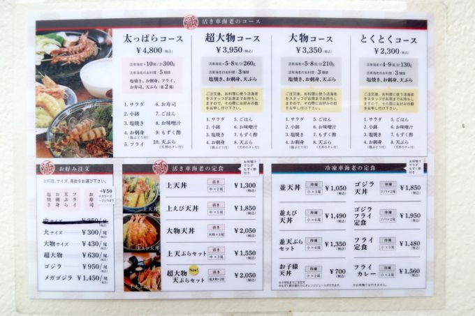沖縄県宜野座村「車えびレストラン 球屋」のメニュー(その1)