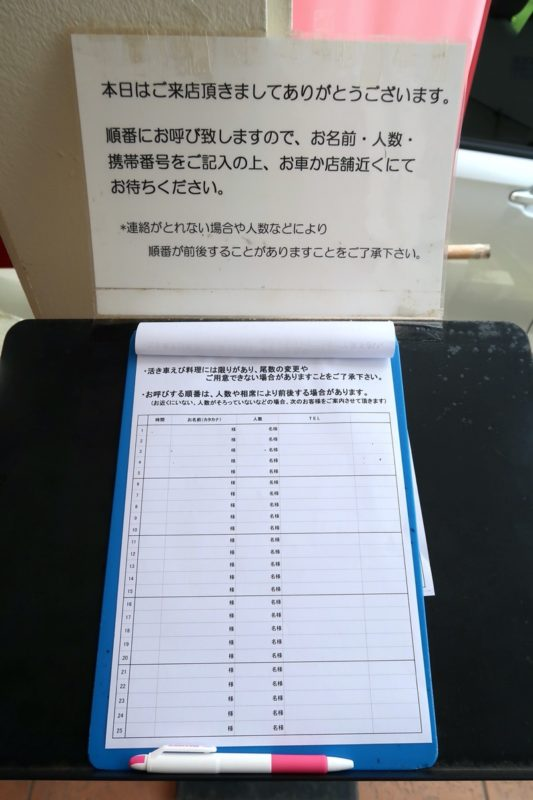 沖縄県宜野座村「車えびレストラン 球屋」入り口で名前を書いて空席待ちをする