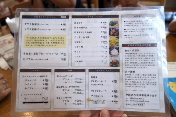 沖縄県宜野座村「車えびレストラン 球屋」のメニュー表(その2)