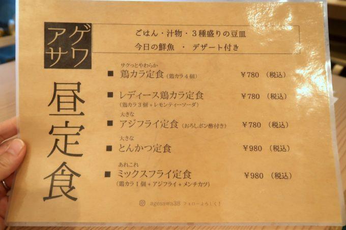 那覇・久茂地「揚げもんとサワーの店 アゲサワ」のランチメニュー(2020年10月)