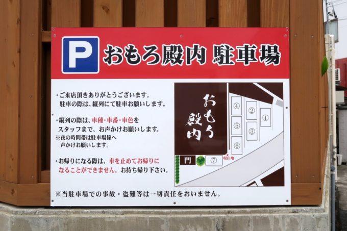 那覇市安謝「おもろ殿内」の駐車場