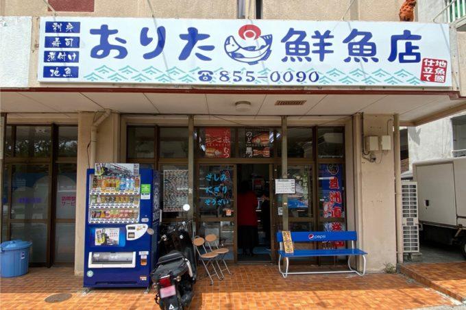 那覇・与儀「地魚仕立て屋 おりた鮮魚店」の外観
