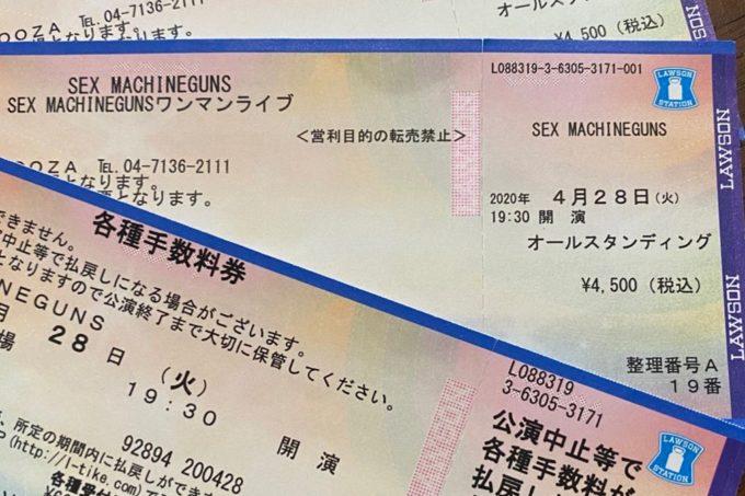 本来であれば2020年4月28日にAnchang50歳バースデーに行われるはずだったライブの入場チケット