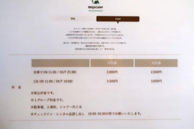 糸満「海ん道(うみんち)」キャンプ場の料金表(1泊・デイキャンプ)