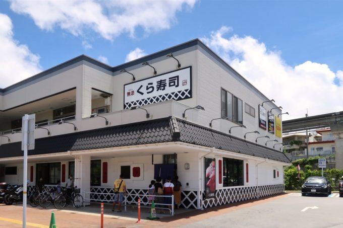 那覇市銘苅「くら寿司 アクロスプラザ古島駅前店」の外観