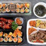 那覇市田原「オッパキンパ」でテイクアウトした3種類のお弁当