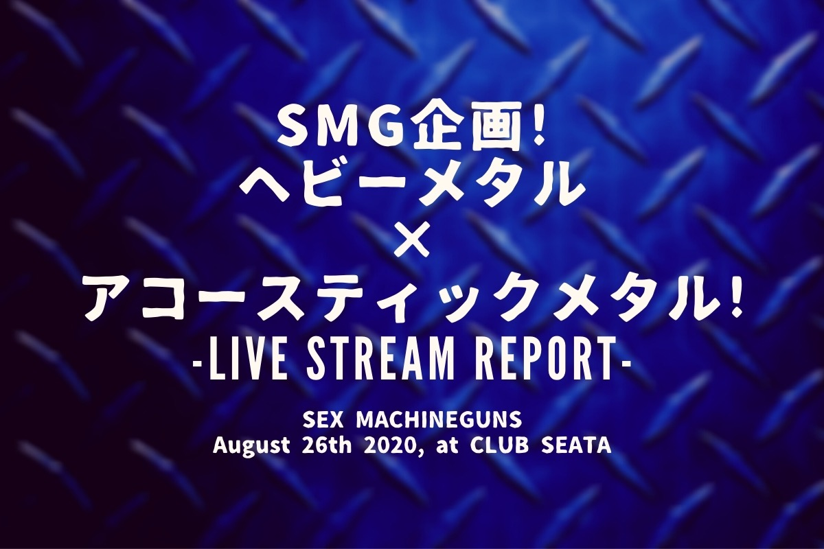 SEX MACHINEGUNS「SMG企画!ヘビーメタル×アコースティックメタル!」のMV