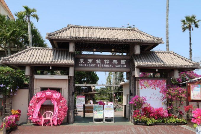 沖縄「東南植物楽園」の入り口