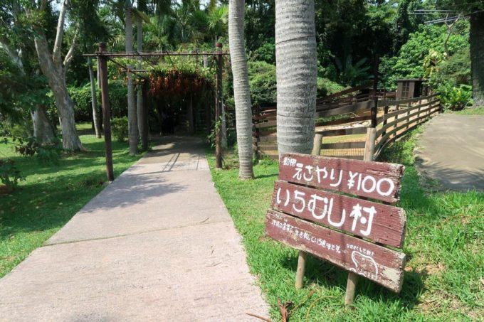 沖縄「東南植物楽園」いちむし村の入り口