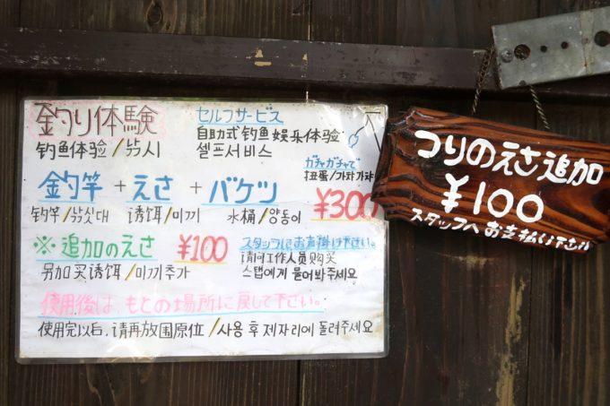 沖縄「東南植物楽園」釣り堀の料金表