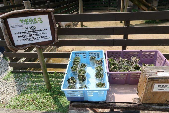 沖縄「東南植物楽園」動物ふれあい広場で売られるヤギの餌(100円)