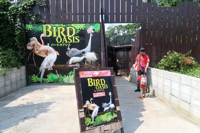 沖縄「東南植物楽園」バードオアシスの入り口