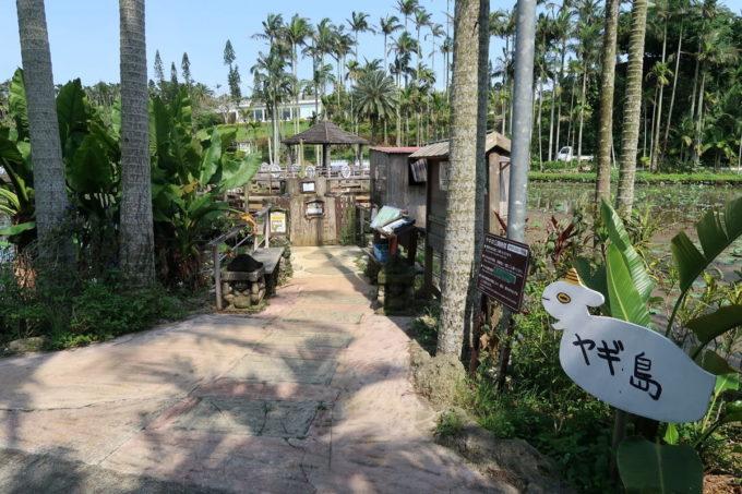 沖縄「東南植物楽園」のヤギ島入り口