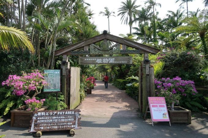 沖縄「東南植物楽園」植物園の入り口