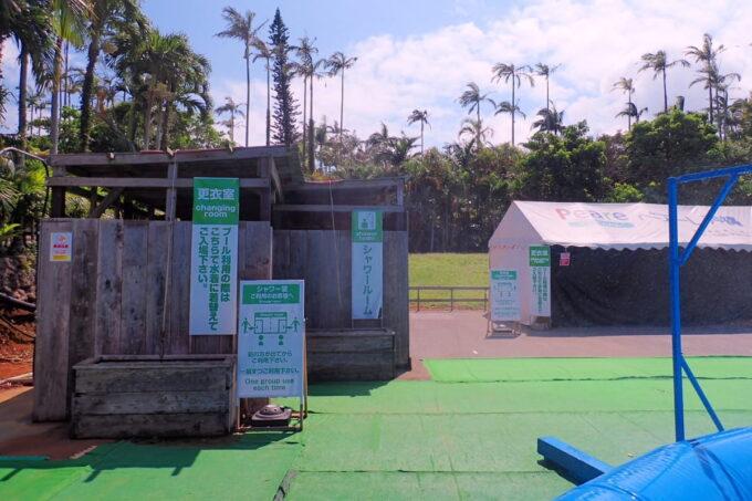 沖縄「東南植物楽園」巨大エアプールの近くには更衣室とシャワーがあった