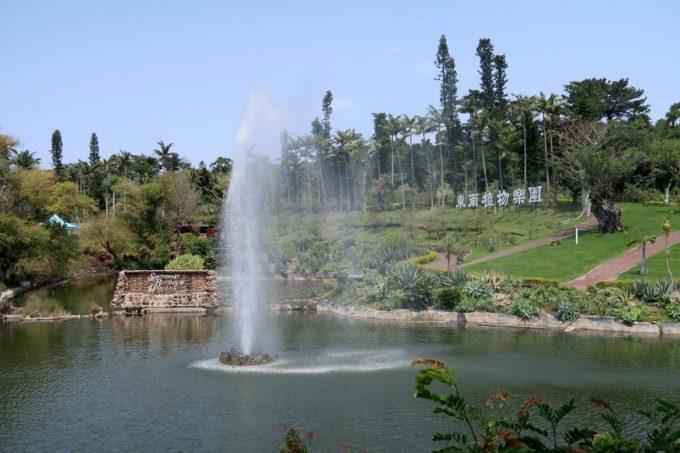 沖縄「東南植物楽園」繁栄の湖に上がる噴水
