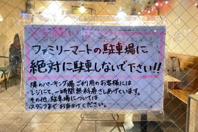 那覇市おもろまち「Tacos-ya(タコス屋)新都心店」駐車場についての注意書き