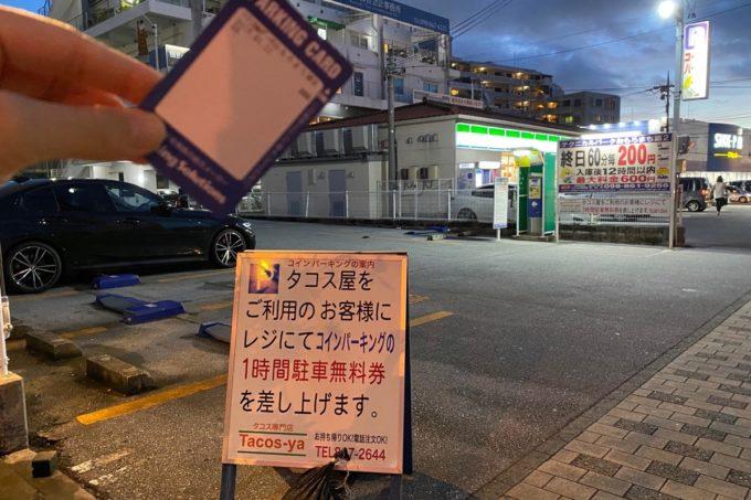 那覇市おもろまち「Tacos-ya(タコス屋)新都心店」の隣にあるコインパーキングは1時間無料で利用できる