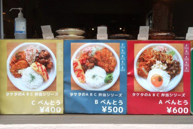 那覇市曙「タケタパーラー」の外に向けて貼られているタケタのABC弁当シリーズのポスター