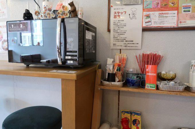那覇市曙「タケタパーラー」店内に電子レンジがあるのでレンチンして食べることもできる