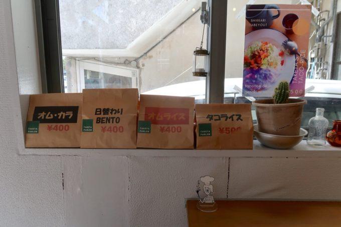 那覇市曙「タケタパーラー」店頭に並んでいる以外にもお弁当があるらしい