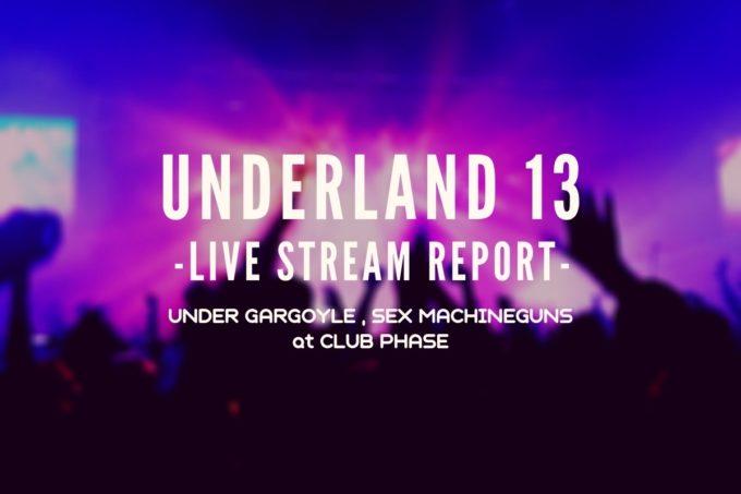 2020年8月15日に行われた配信ライブ「underland 13」のレポート
