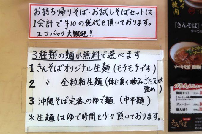 那覇・首里平良町「きんそば」持ち帰りと3種類ある麺の説明