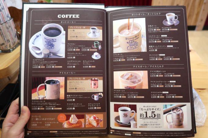 糸満「コメダ珈琲店 沖縄糸満店」のメニュー表(コーヒーなど)